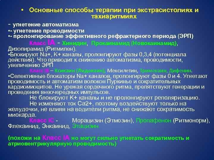 • Основные способы терапии при экстрасистолиях и тахиаритмиях - угнетение автоматизма • угнетение