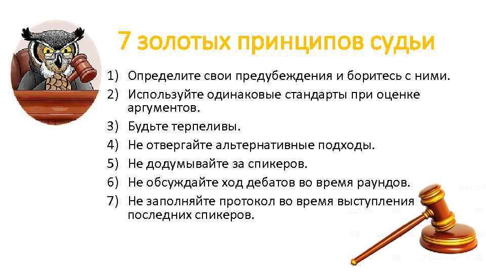 7 золотых принципов судьи 1) Определите свои предубеждения и боритесь с ними. 2) Используйте