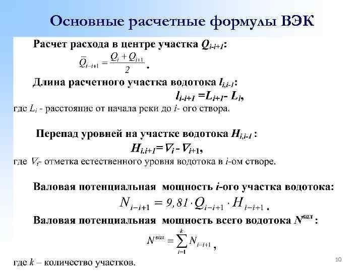 Основные расчетные формулы ВЭК 10