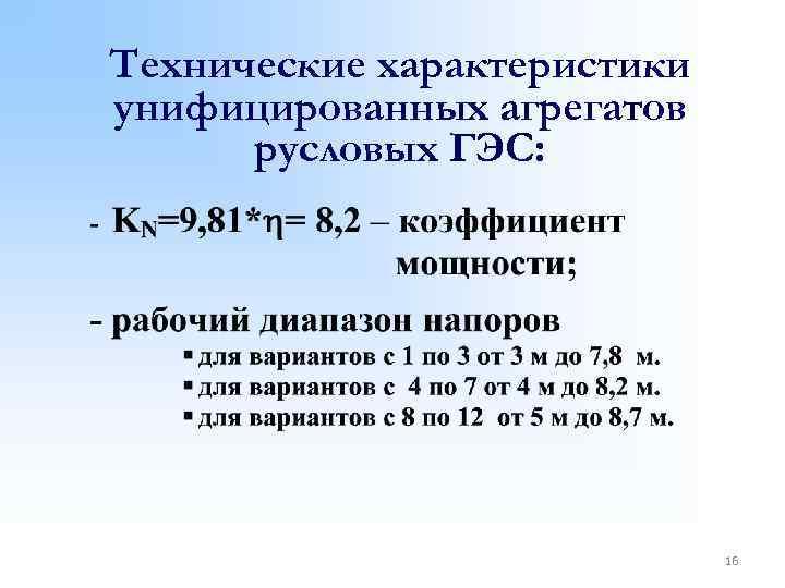 Технические характеристики унифицированных агрегатов русловых ГЭС: 16