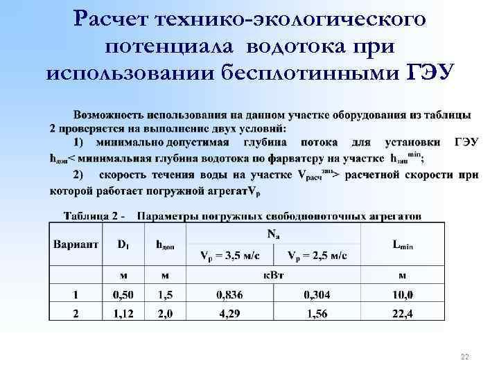 Расчет технико-экологического потенциала водотока при использовании бесплотинными ГЭУ 22