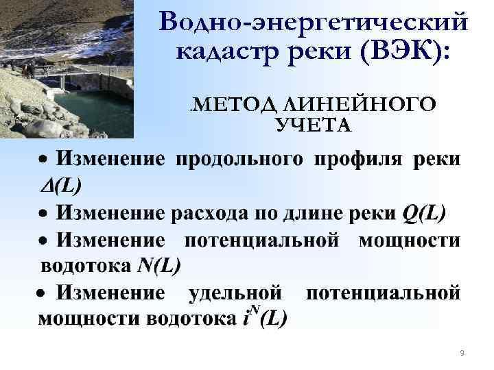 Водно-энергетический кадастр реки (ВЭК): МЕТОД ЛИНЕЙНОГО УЧЕТА л 9