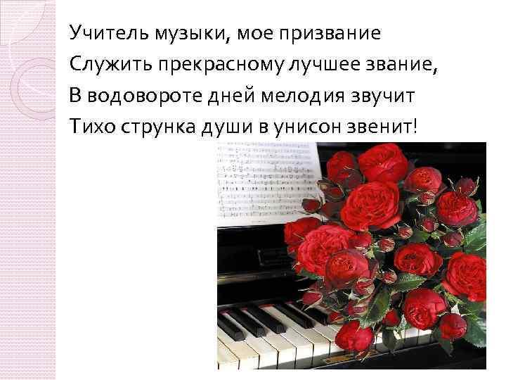 Стихи с днем учителя для учителя музыки
