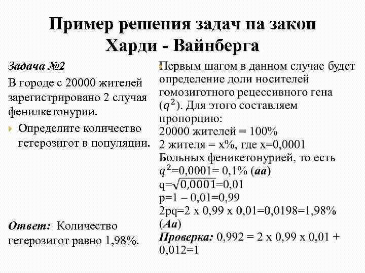 задачи с ответами на закон харди-вайнберга