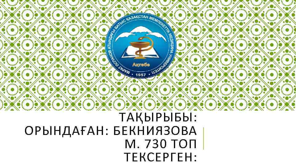 ТАҚЫРЫБЫ: ОРЫНДАҒАН: БЕКНИЯЗОВА М. 730 ТОП ТЕКСЕРГЕН: