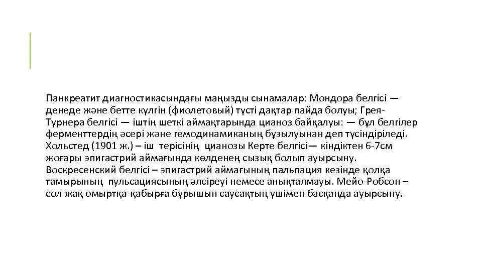 Панкреатит диагностикасындағы маңызды сынамалар: Мондора белгісі — денеде және бетте күлгін (фиолетовый) түсті дақтар