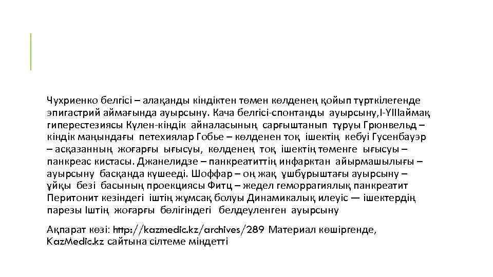 Чухриенко белгісі – алақанды кіндіктен төмен көлденең қойып түрткілегенде эпигастрий аймағында ауырсыну. Кача белгісі-спонтанды