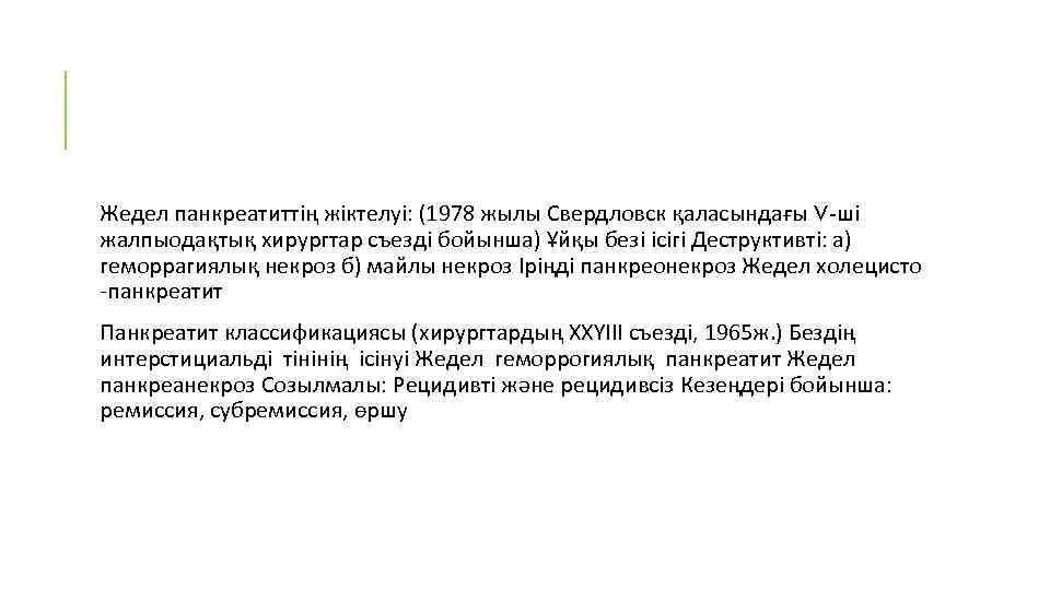 Жедел панкреатиттің жіктелуі: (1978 жылы Свердловск қаласындағы V-ші жалпыодақтық хирургтар съезді бойынша) Ұйқы безі