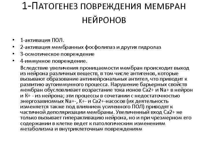 1 -ПАТОГЕНЕЗ ПОВРЕЖДЕНИЯ МЕМБРАН НЕЙРОНОВ • 1 -активация ПОЛ. • 2 -активация мембранных фосфолипаз