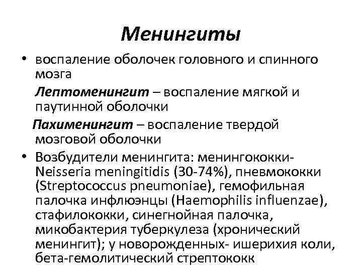 Менингиты • воспаление оболочек головного и спинного мозга Лептоменингит – воспаление мягкой и паутинной