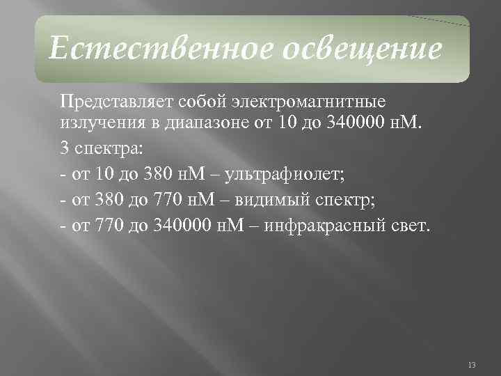 Естественное освещение Представляет собой электромагнитные излучения в диапазоне от 10 до 340000 н. М.