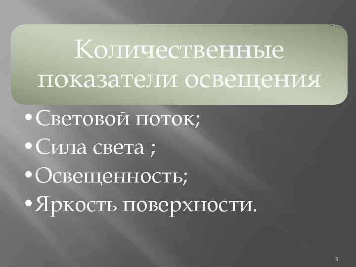 Количественные показатели освещения • Световой поток; • Сила света ; • Освещенность; • Яркость
