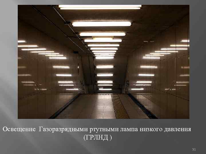 Освещение Газоразрядными ртутными лампа низкого давления (ГРЛНД ) 31