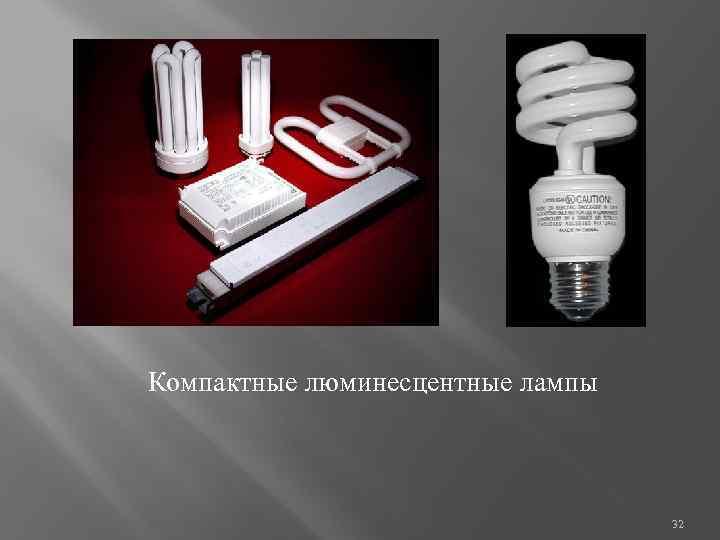 Компактные люминесцентные лампы 32