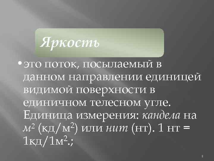 Яркость • это поток, посылаемый в данном направлении единицей видимой поверхности в единичном телесном