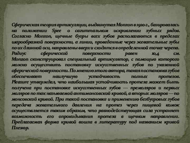 Сферическая теория артикуляции, выдвинутая Monzon в 1920 г. , базировалась на положении Spee о