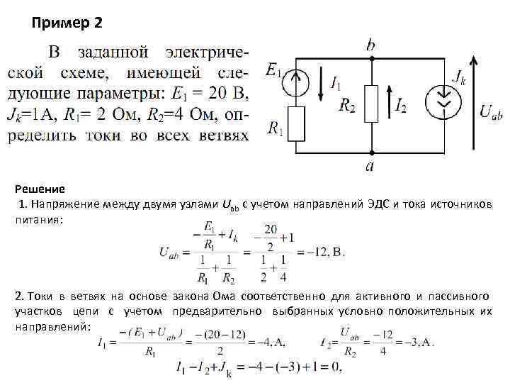 Решение задач с двумя эдс задачи на взвешивание с решением 7 класс