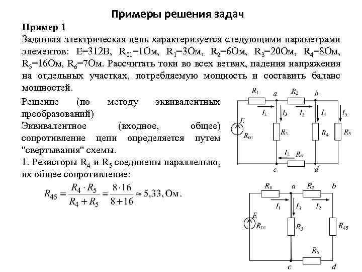 Метод электрического баланса примеры решений задач в помощь студенту меню