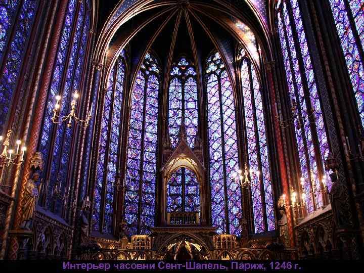 Интерьер часовни Сент Шапель, Париж, 1246 г.
