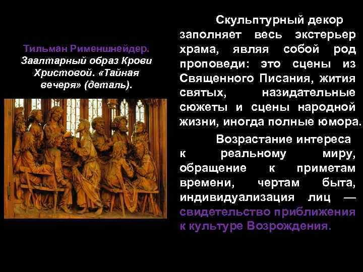 Тильман Рименшнейдер. Заалтарный образ Крови Христовой. «Тайная вечеря» (деталь). Скульптурный декор заполняет весь экстерьер