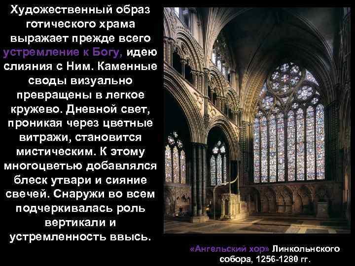 Художественный образ готического храма выражает прежде всего устремление к Богу, идею слияния с Ним.