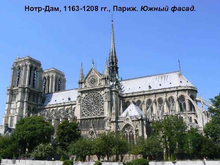 Нотр Дам, 1163 1208 гг. , Париж. Южный фасад.