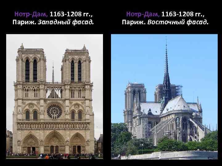 Нотр-Дам, 1163 -1208 гг. , Париж. Западный фасад. Нотр-Дам, 1163 -1208 гг. , Париж.