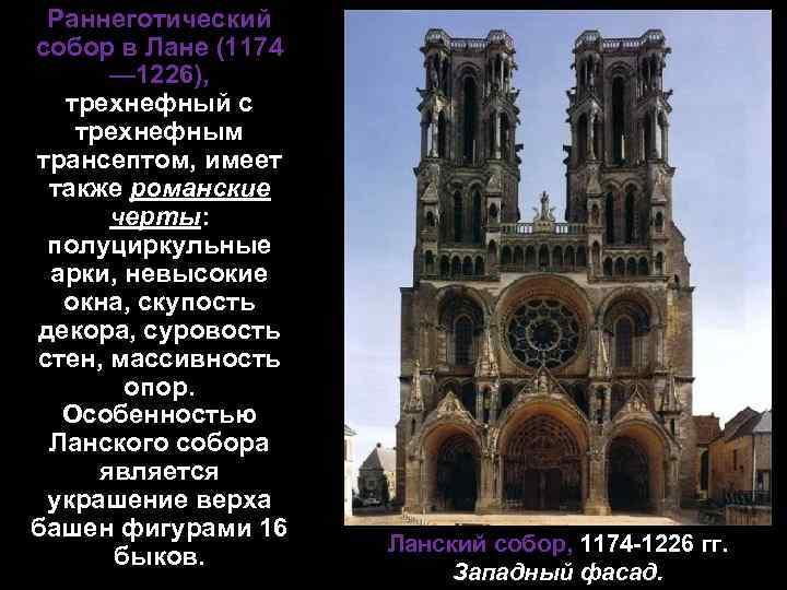 Раннеготический собор в Лане (1174 — 1226), трехнефный с трехнефным трансептом, имеет также романские