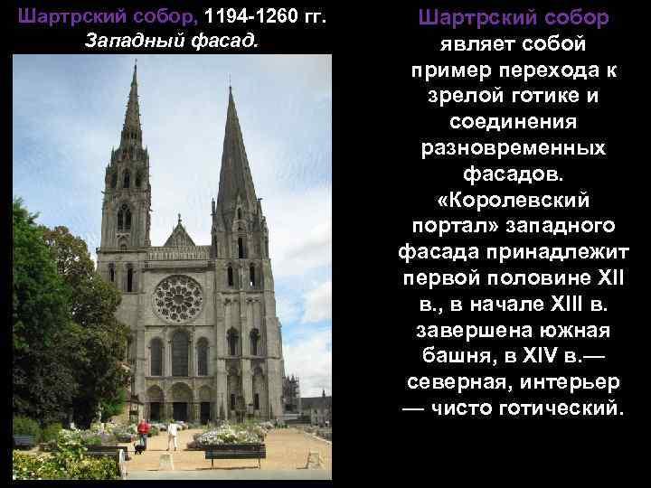 Шартрский собор, 1194 1260 гг. Западный фасад. Шартрский собор являет собой пример перехода к