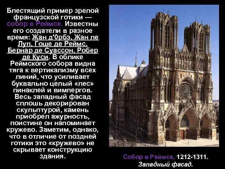Блестящий пример зрелой французской готики — собор в Реймсе. Известны его создатели в разное