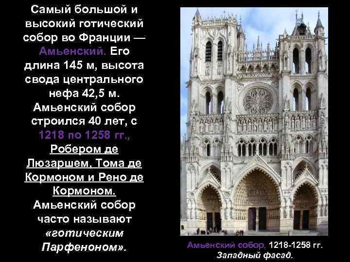 Самый большой и высокий готический собор во Франции — Амьенский. Его длина 145 м,