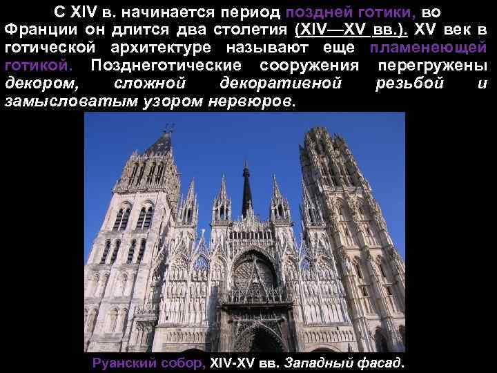 С XIV в. начинается период поздней готики, во Франции он длится два столетия (XIV—XV