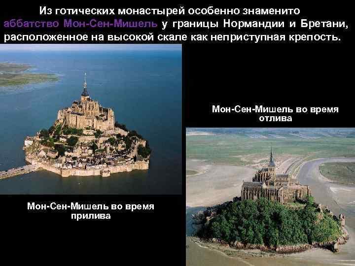 Из готических монастырей особенно знаменито аббатство Мон Сен Мишель у границы Нормандии и Бретани,