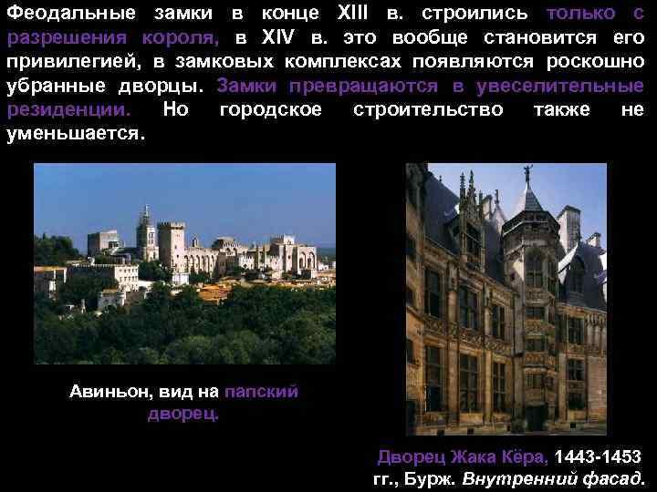Феодальные замки в конце XIII в. строились только с разрешения короля, в XIV в.