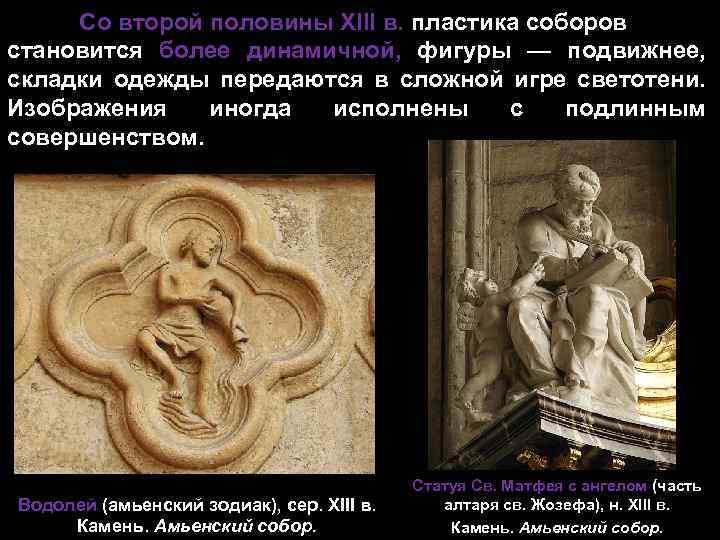 Со второй половины XIII в. пластика соборов становится более динамичной, фигуры — подвижнее, складки