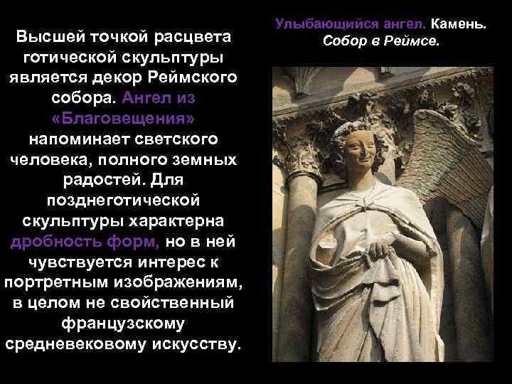 Высшей точкой расцвета готической скульптуры является декор Реймского собора. Ангел из «Благовещения» напоминает светского