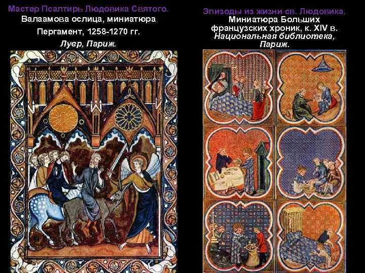 Мастер Псалтирь Людовика Святого. Валаамова ослица, миниатюра Пергамент, 1258 1270 гг. Лувр, Париж. Эпизоды