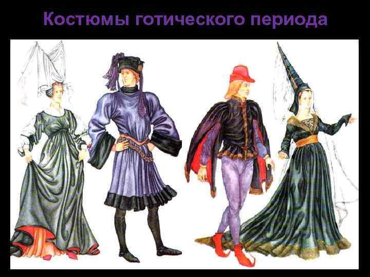 Костюмы готического периода