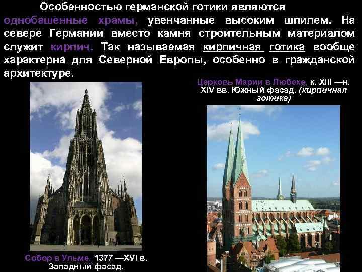 Особенностью германской готики являются однобашенные храмы, увенчанные высоким шпилем. На севере Германии вместо камня