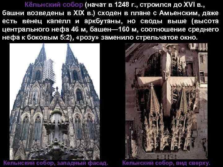 Кёльнский собор (начат в 1248 г. , строился до XVI в. , башни возведены
