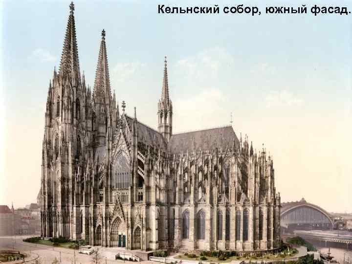 Кельнский собор, южный фасад.