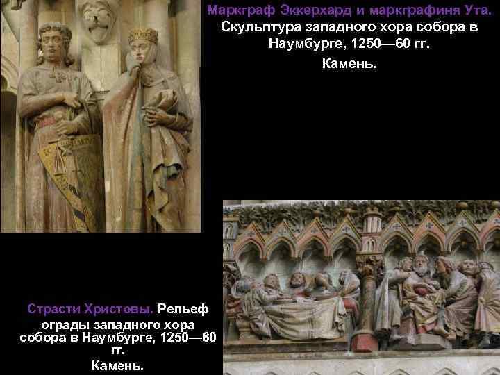 Маркграф Эккерхард и маркграфиня Ута. Скульптура западного хора собора в Наумбурге, 1250— 60 гг.