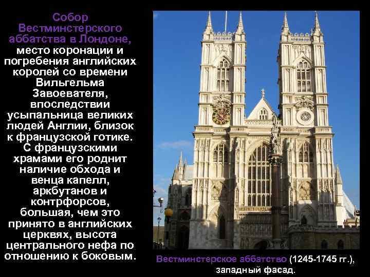 Собор Вестминстерского аббатства в Лондоне, место коронации и погребения английских королей со времени Вильгельма