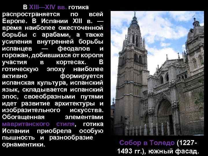 В XIII—XIV вв. готика распространяется по всей Европе. В Испании XIII в. — время