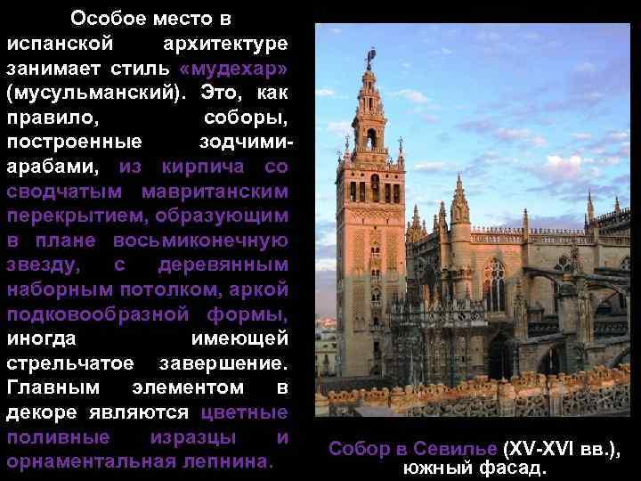 Особое место в испанской архитектуре занимает стиль «мудехар» (мусульманский). Это, как правило, соборы, построенные