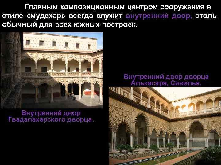 Главным композиционным центром сооружения в стиле «мудехар» всегда служит внутренний двор, столь обычный для
