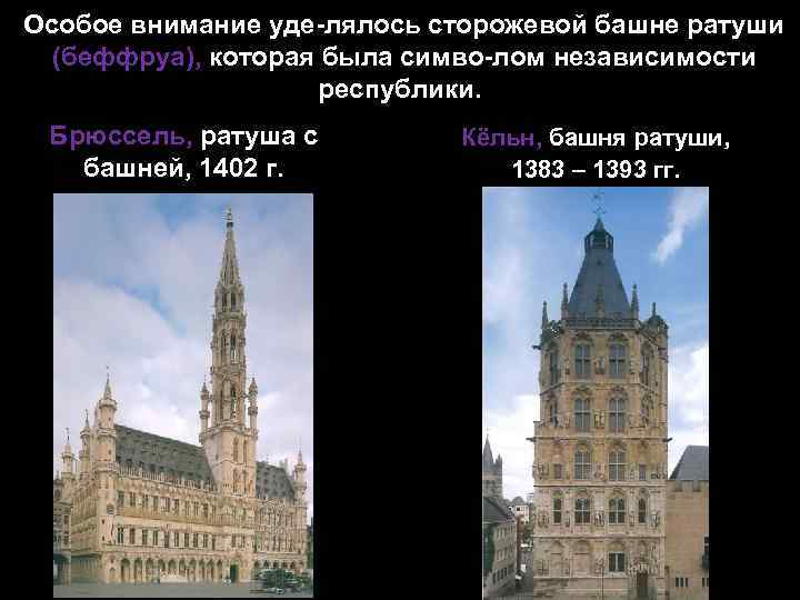 Особое внимание уде лялось сторожевой башне ратуши (беффруа), которая была симво лом независимости республики.