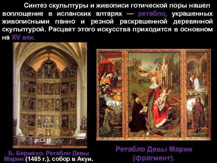 Синтез скульптуры и живописи готической поры нашел воплощение в испанских алтарях — ретабло, украшенных