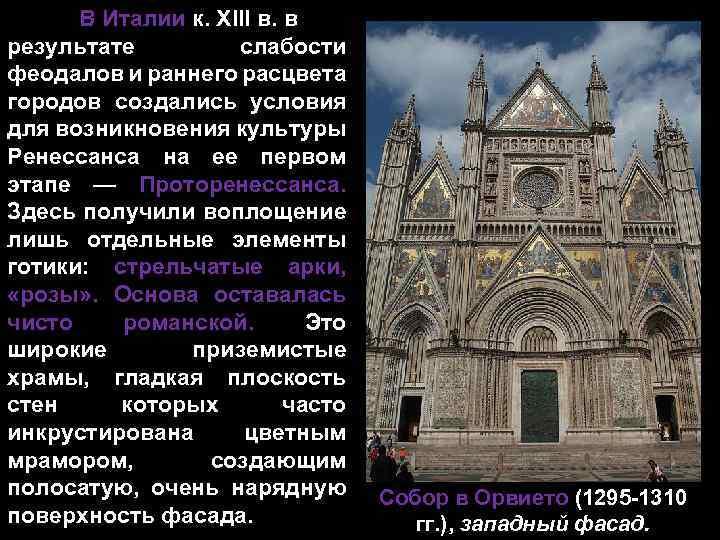 В Италии к. XIII в. в результате слабости феодалов и раннего расцвета городов создались