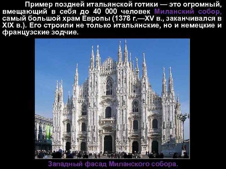 Пример поздней итальянской готики — это огромный, вмещающий в себя до 40 000 человек